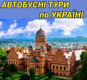 Автобусні тури по Україні
