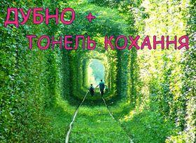 Дубно - тоннель кохання