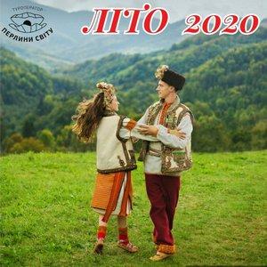 Літо 2020