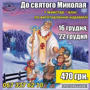 На гостини до Святого Миколая