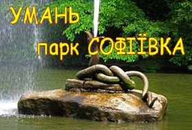 Умань. Парк Софіївка