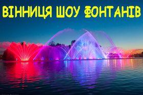 Вінниця - Шоу фонтанів