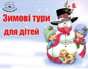 Зимові тури для дітей